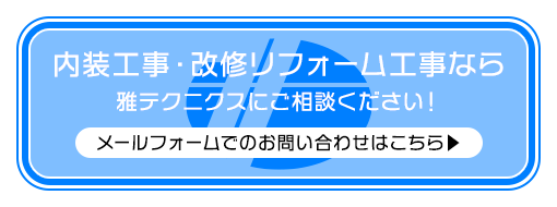 雅テクニクス有限会社から2つのお知らせ!